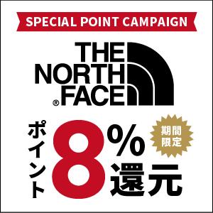 THE NORTH FACE8%ポイント還元