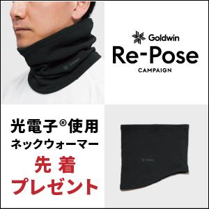 Re-Poseキャンペーン
