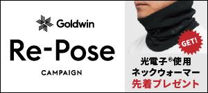 Re-Poseキャンペーン開催