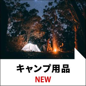 キャンプ新商品