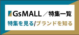 ブランド&特集紹介