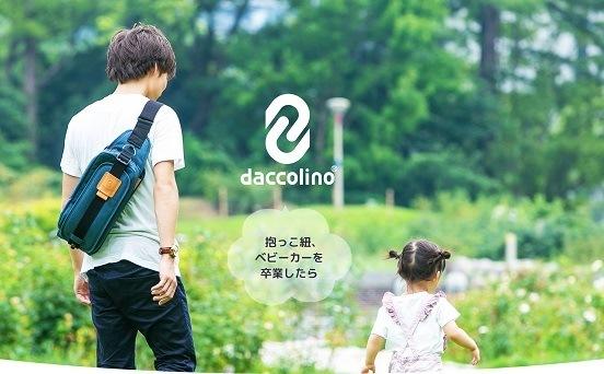 ダッコリーノ / daccolino