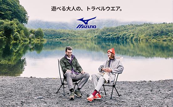 ミズノ / MIZUNO